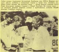 1983й - лучший год для Линдгрена