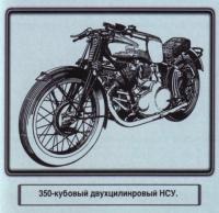 2-хцилиндровый НСУ