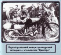4-хцилиндровый мотоцикл Джилера