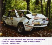 8-ка крымчанина Поспелова