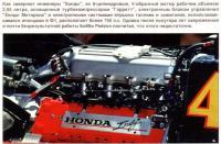 8 Мотор Хонда с турбокомпрессором Гарретт