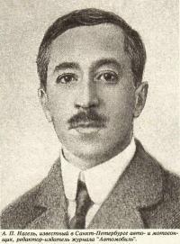 А. П. Нагель