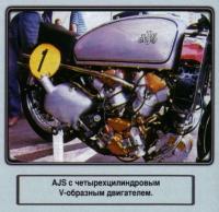 AJS с V-образным двигателем