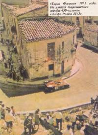 Альфа Ромео 71-го года