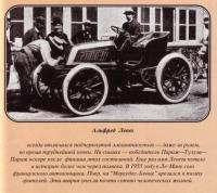 Альфред Левег