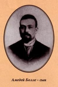 Амедей Болле