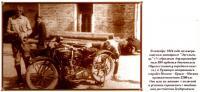 Американский мотоцикл Эксельсиор (октябрь 1924)