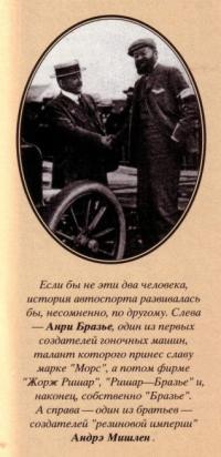 Анри Бразье и Андрэ Мишлен