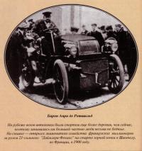 Анри де Ротшильд