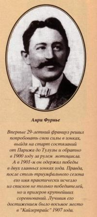 Анри Фурнье