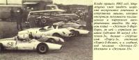 Ассортимент гоночных машин 63-го года