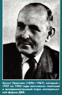 Аугуст Прюссинг