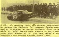 Авария 1971 года