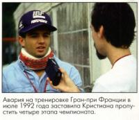 Авария 92-го года