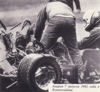 Авария в Хоккенхайме