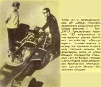 Авто Формулы-1 МАДИ-03