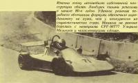 Авто конструкции Линдгрена