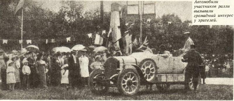 Автомобили участников ралли