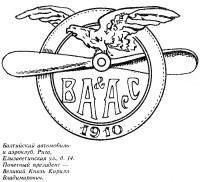 Балтийский автомобильный и аэроклуб. Рига.