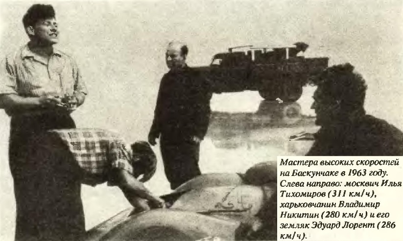 Баскунчак, 1963 год