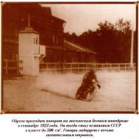 Беговой ипподром, 1923 год