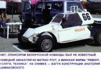 Белорусская команда с минским спронсором