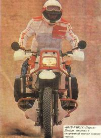«БМВ-Р100ГС-Париж-Дакар»