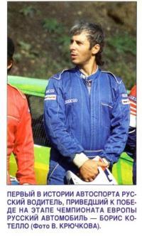 Борис Котелло, победивший на русском авто