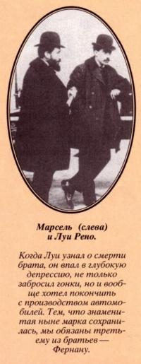 Братья Рено