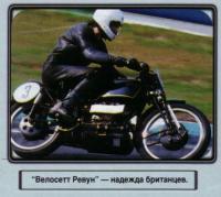 Британский мотоцикл Велосетт Ревун