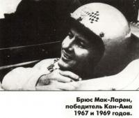 Брюс Мак-Ларен, двухкратный чемпион