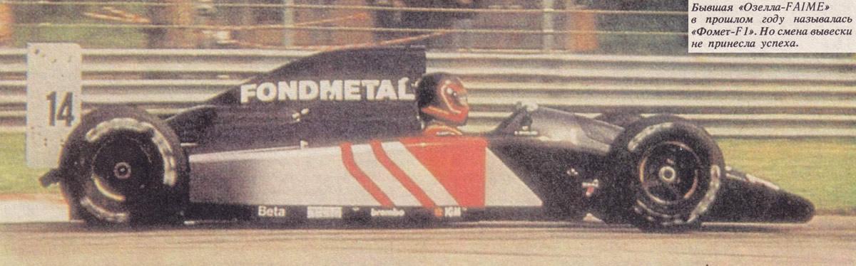 Бывшая «Озелла-FAIME» в прошлом году называлась «Фомет-F1»