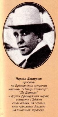 Чарльз Джаррот