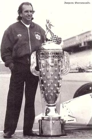 Чемпион Фиттипальди