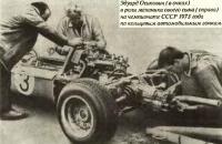 Чемпионат по кольцевым гонкам, 1973г
