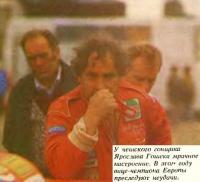 Чешский гонщик Ярослав Гошек