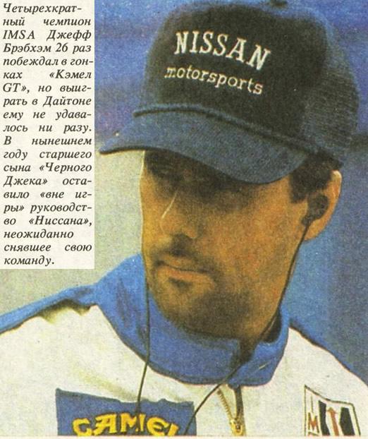 Четырехкратный чемпион IMSA Джефф Брэбхэм