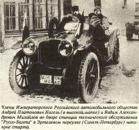 Члены Императорского Российского автомобильного общества