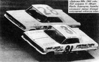 «Дайтона-500» 1963 года