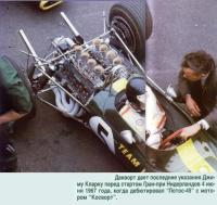 Дебют Лотоса-49 (июнь 1967)