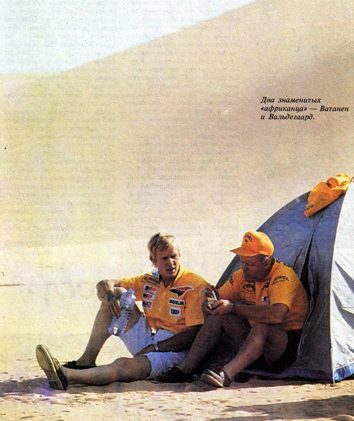 Два знаменитых «африканца» — Ватанен и Вальдегаард