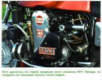 Двигатель НСУ