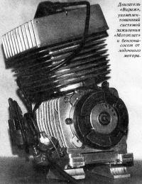Двигатель «Вираж»