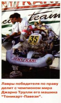 Джано Трули и его чемпионское авто
