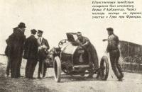 Единственным заводским гонщиком был итальянец Бериа д'Арджентин