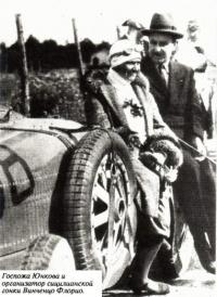 Элишка Юнкова с Винченцо Флорио