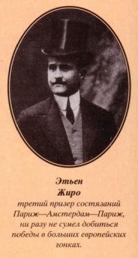 Этьен Жиро