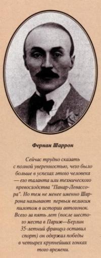 Фернан Шаррон