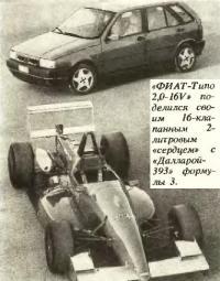 Фиат-Типо и Даллара-393