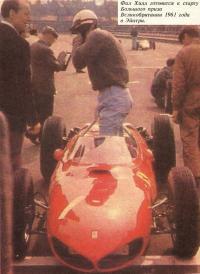 Фил Хилл готовится к старту Большого приза Великобритании 1961 года